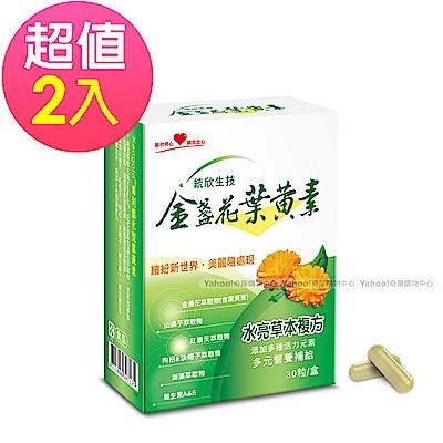 統欣生技 金盞花葉黃素膠囊30粒/盒x2盒