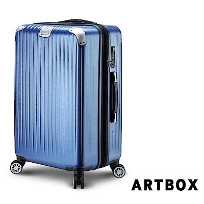 【ARTBOX】旅尚格調 20吋平面凹槽防爆拉鍊拉絲行李箱(銀藍)