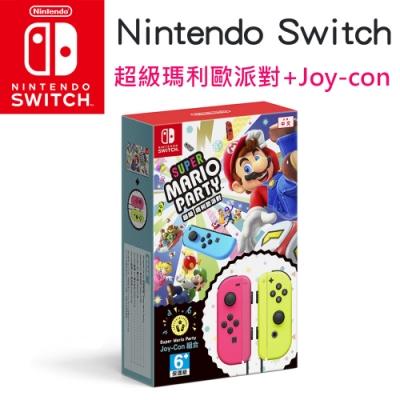 (預購) 任天堂 Switch 超級瑪利歐派對 Joy-Con 組合包