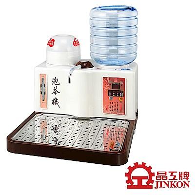 晶工牌 4.6L自動補水多功能泡茶機 JD-9701