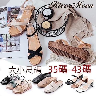 [時時樂限定]River&Moon韓妞時尚大小尺碼涼鞋穆勒半拖