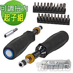 良匠工具 輕量級小扭力0.1~1.2 N.m.可調扭力起子 扭力限定 附20螺絲起子頭
