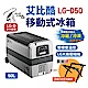 【艾比酷】 雙槽雙溫控車用冰箱LG-D50 product thumbnail 1