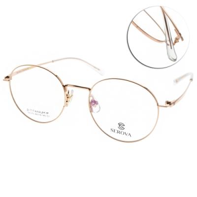 SEROVA眼鏡 β鈦 簡約文青款/玫瑰金 #SC173 C1