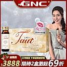 GNC健安喜 超值2入組 LAC回原膠原蛋白-胎盤飲品 8瓶/盒