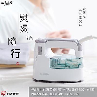 日本IRIS「大蒸氣」隨行時尚小熨斗IRS-01
