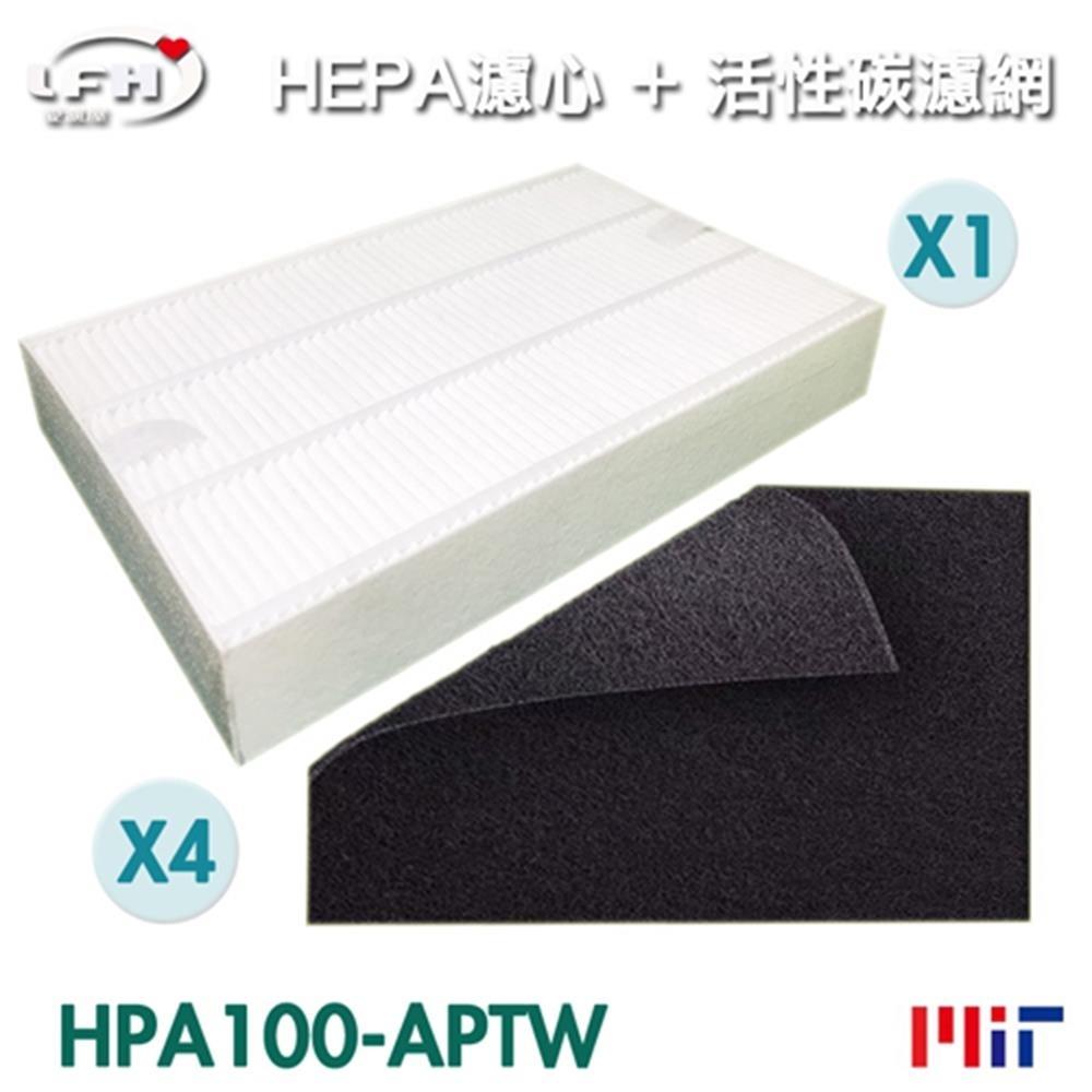 LFH HEPA 濾心+4片活性碳前置濾網 適用:Honeywell HPA-100-APTW