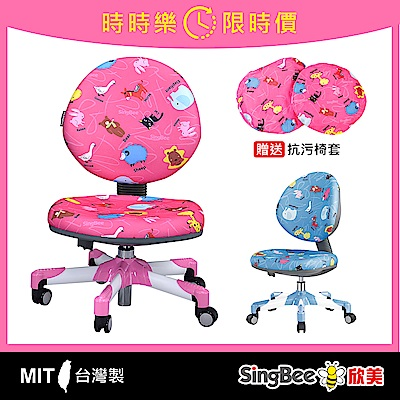 【動物紅限時搶購】SingBee欣美 120睿智兒童成長椅(MIT/台灣製/人體工學)