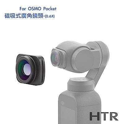 HTR 磁吸式廣角鏡頭(0.6X) For OSMO Pocket