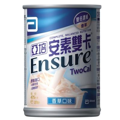 (即期品)亞培 安素雙卡(237mlx24入)x2箱 效期2020/4/1