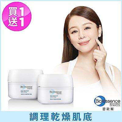 Bio-essence 碧歐斯 BIO水感舒緩微礦保濕凝露50g(2入組)