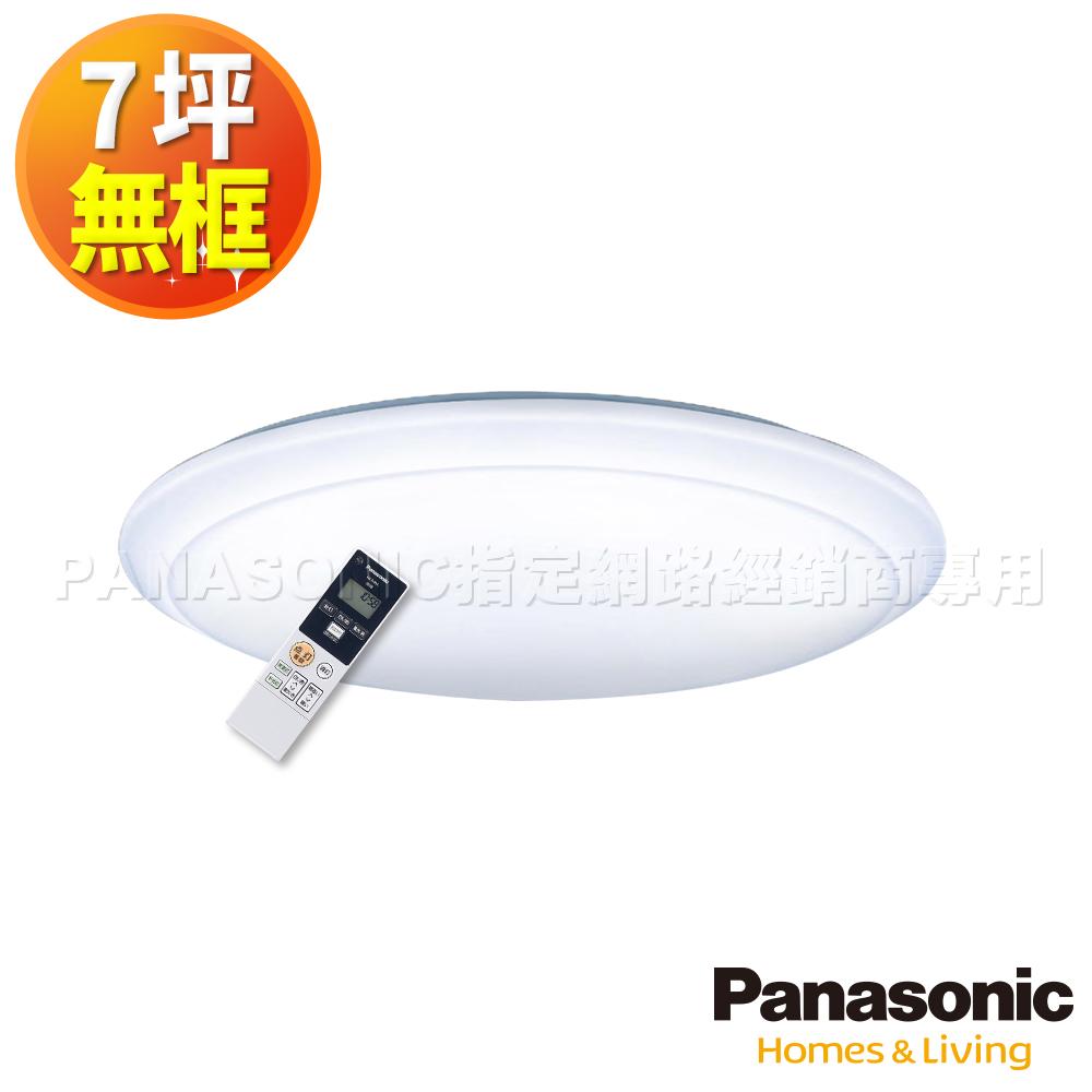 Panasonic國際牌 7坪 LED調光調色 遙控吸頂燈 LGC51101A09 無框