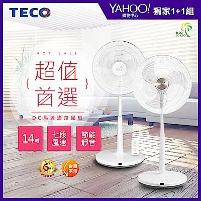 (超值2入組)TECO東元14+18吋DC微電腦ECO遙控立扇XA1476+1803BRD