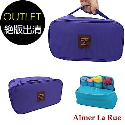 Aimer La Rue 旅行內衣收納包(二色)(絕版出清)