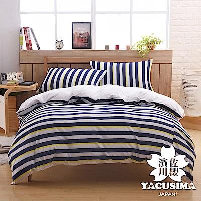 濱川佐櫻 / 雙人針織被套床包四件組 / 活力彩漾-黃藍
