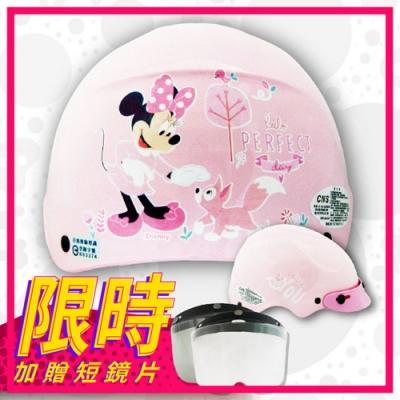 【S-MAO】正版卡通授權 小米妮02 兒童安全帽 雪帽(安全帽│機車│鏡片 E1)