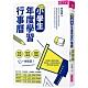 小學生年度學習行事曆(附「超實用10種教學情境表格」別冊):班級經營×教學備課×親師溝通,一本搞定! product thumbnail 1