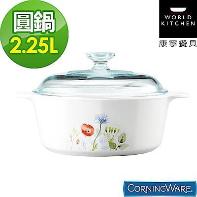 康寧Corningware 2.25L圓形康寧鍋-花漾彩繪