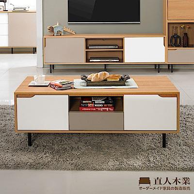日本直人木業-COLMAR白色簡約121CM大茶几(121x61x46cm)