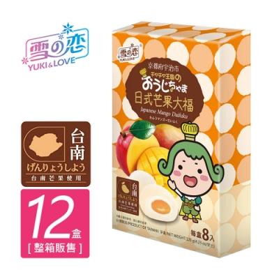 茶茶小王子 日式小菓子(芒果/草莓/宇治抹茶/花生/紅豆) 5種口味任選 (12包/箱)