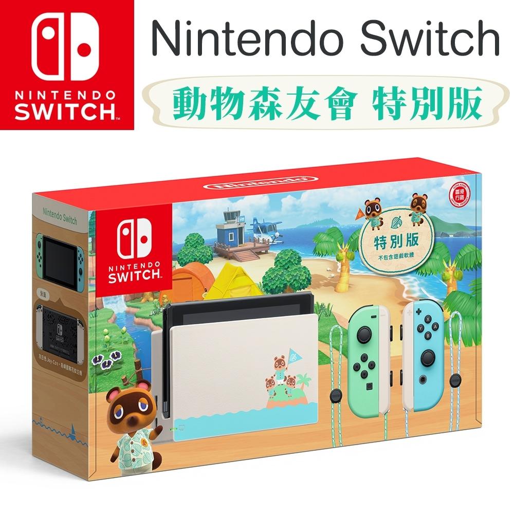 [滿件出貨]任天堂 Nintendo Switch 集合啦!動物森友會 特別版主機
