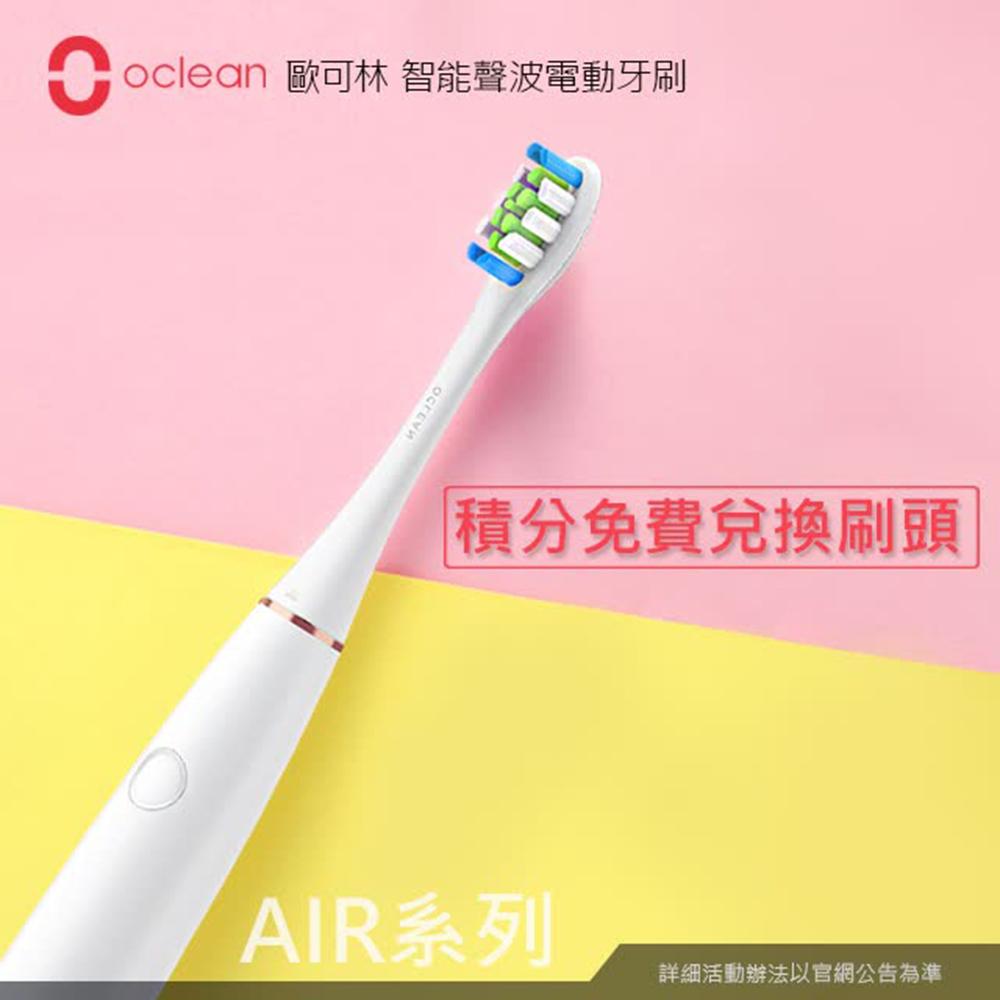 Oclean Air輕巧版 珍珠白智能聲波電動牙刷.首創「刷頭永久免費