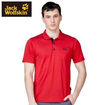 【Jack Wolfskin 飛狼】男 透氣排汗短袖Polo衫『紅』