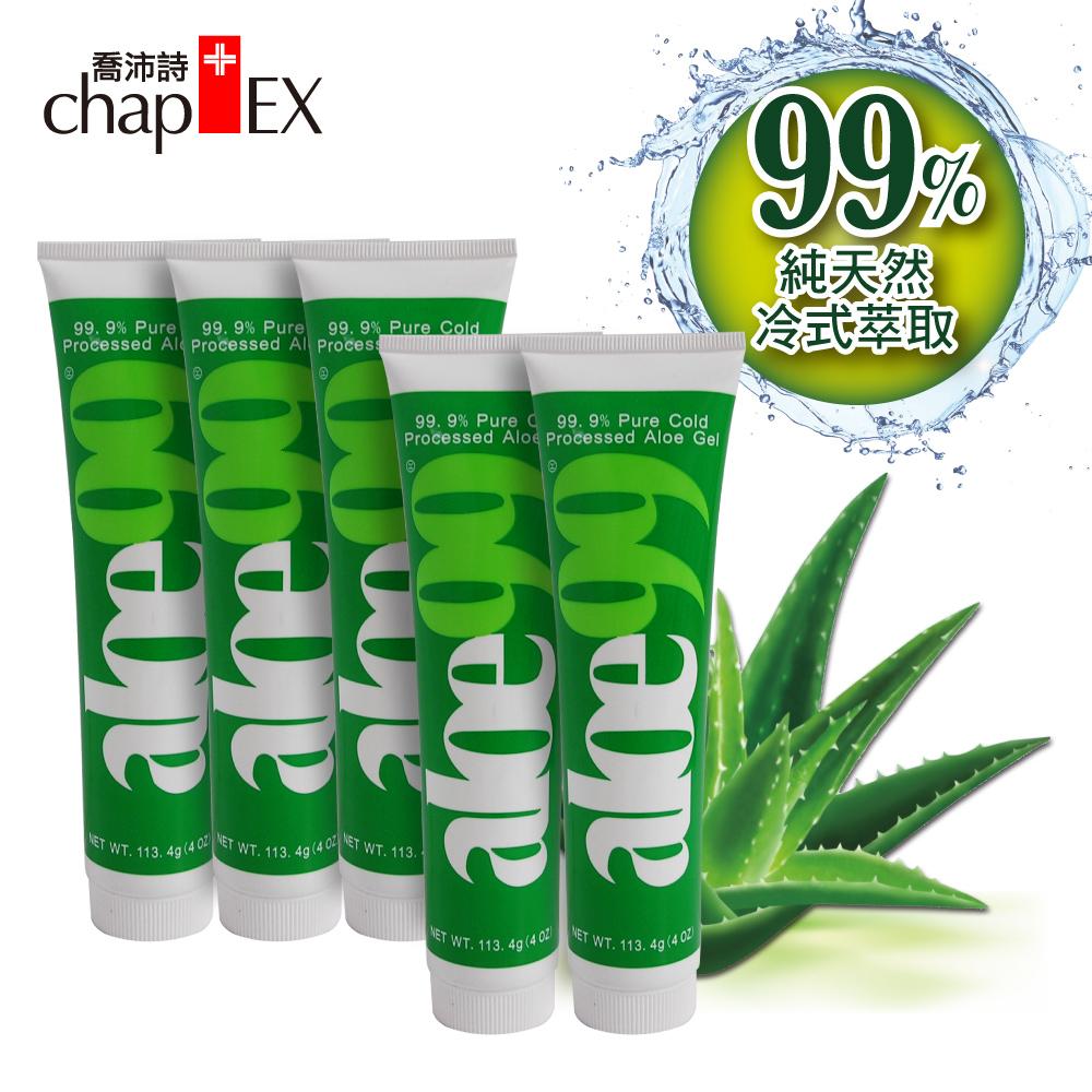 Chap-EX喬沛詩 冷萃蘆薈99曬後凝膠113.4g五入組