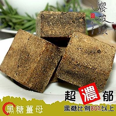 饗破頭 養氣黑糖塊-黑糖薑母(315g/包,共兩包)