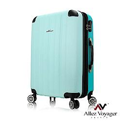 法國奧莉薇閣 28吋行李箱 ABS霧面加大硬殼旅行箱 箱見歡-漾彩系列(碧綠色)