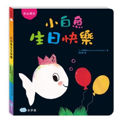 【双美】小白魚生日快樂