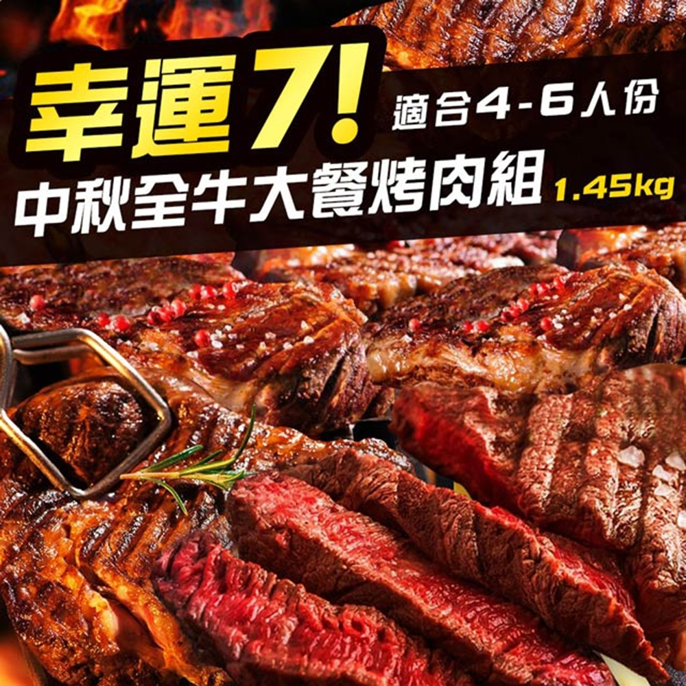 【上野物產】幸運7!中秋全牛大餐烤肉組