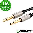 綠聯 6.35mm發燒級音源線 1M