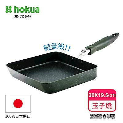 【日本北陸hokua】輕量級大理石不沾玉子燒20x19.5cm可用金屬鍋鏟烹飪