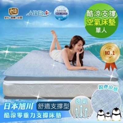 日本旭川-酷涼零重力支撐舒眠水洗床墊-單人