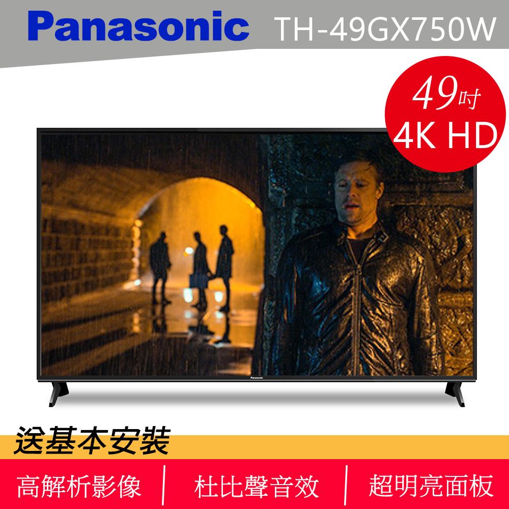 Panasonic國際牌49型4KUHD 液晶電視TH-49GX750W+TU-L700M