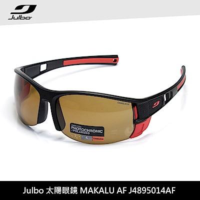 Julbo變色偏光太陽眼鏡MAKALU AF J4895014AF(太陽眼鏡,高山鏡)