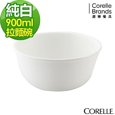 CORELLE康寧 純白900ml麵碗