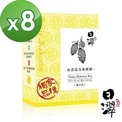 【日濢Tsuie】花蓮4號山苦瓜全果烘焙飲-10包/盒/8盒