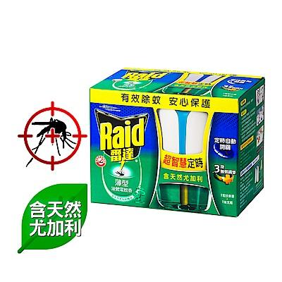 雷達 超智慧薄型液體電蚊香-尤加利41ml