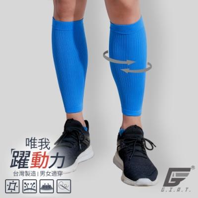 GIAT台灣製280D萊卡肌能彈力小腿套(冰河藍)