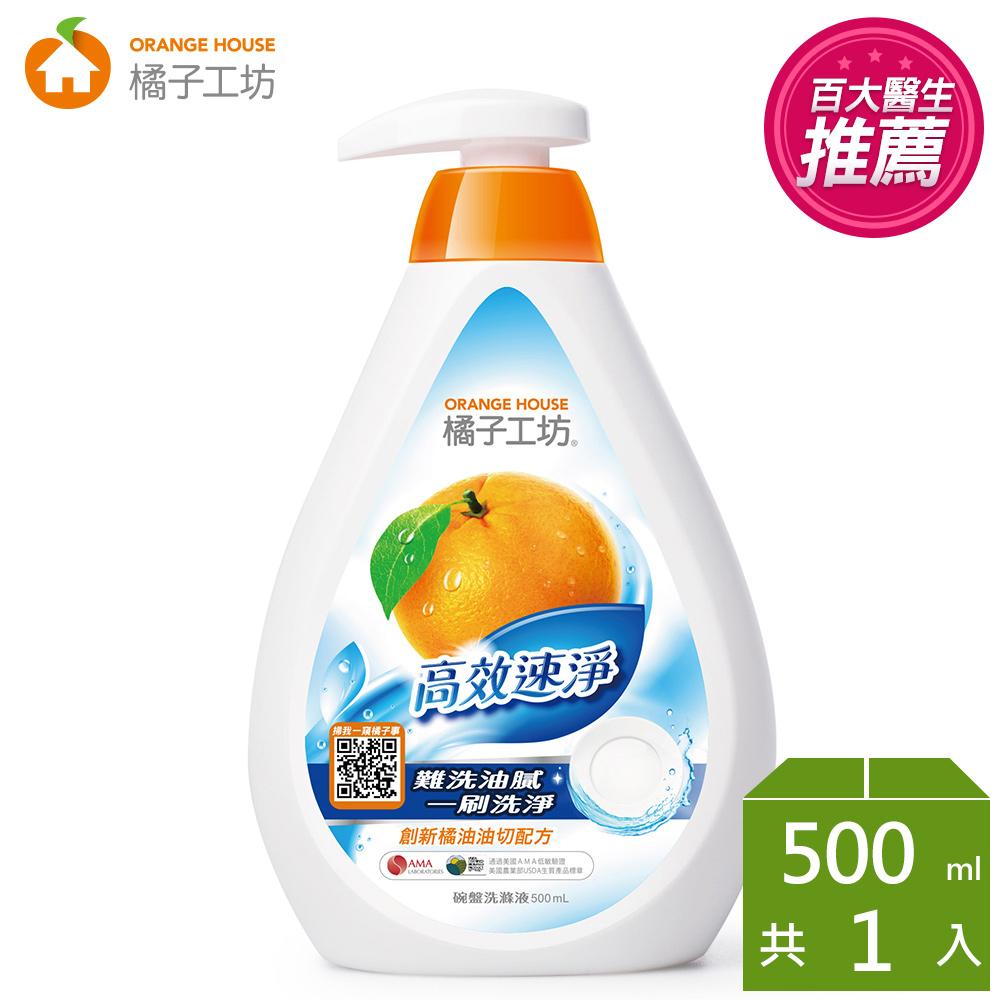 橘子工坊家用清潔類高效速淨碗盤洗滌液500ml/瓶