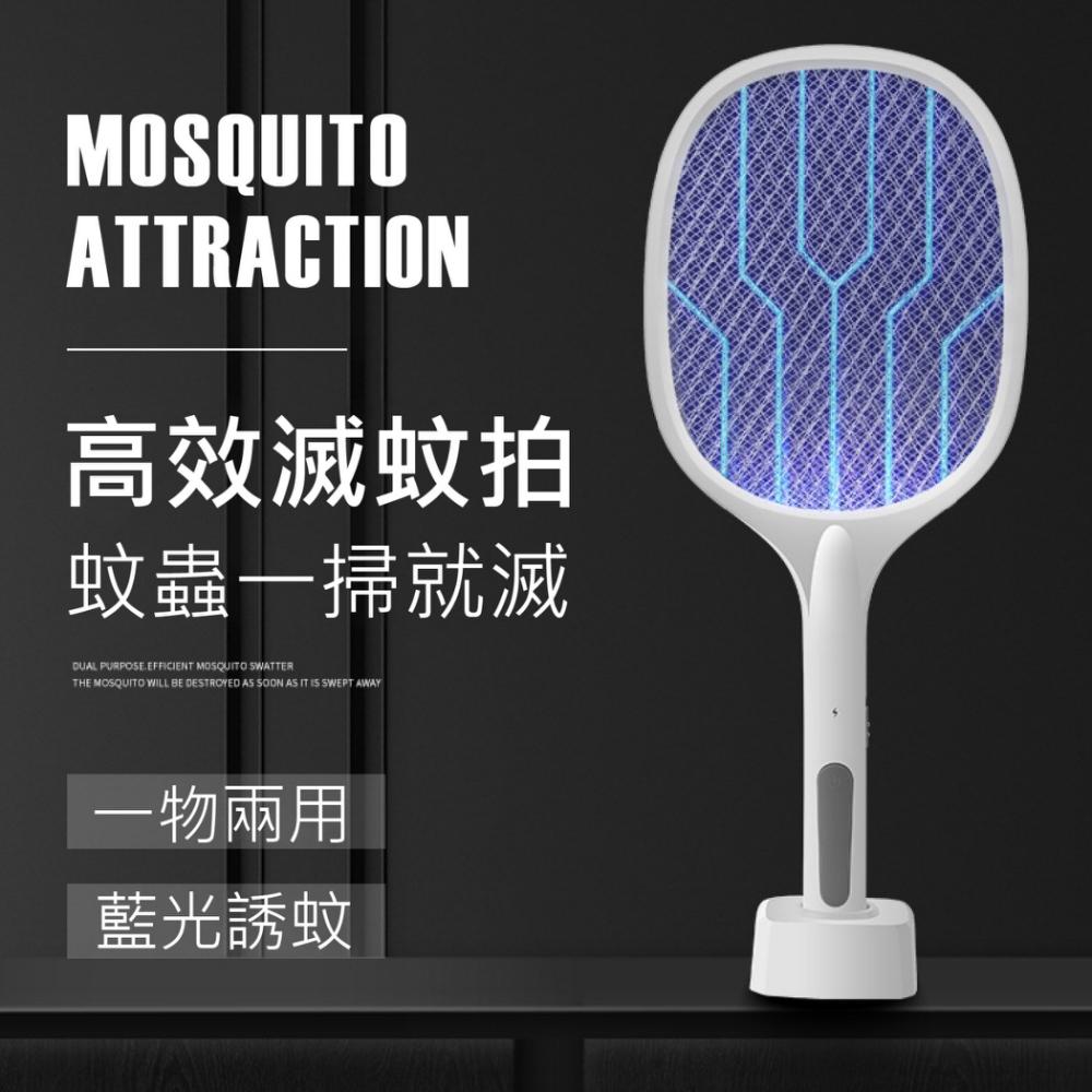 (2用)充電式電蚊拍 捕蚊拍+捕蚊燈 捕蚊器 安全電蚊拍