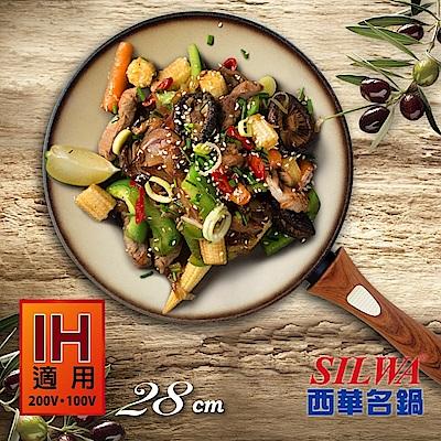 SILWA西華 法式小心姬不沾炒鍋28cm-適用IH爐