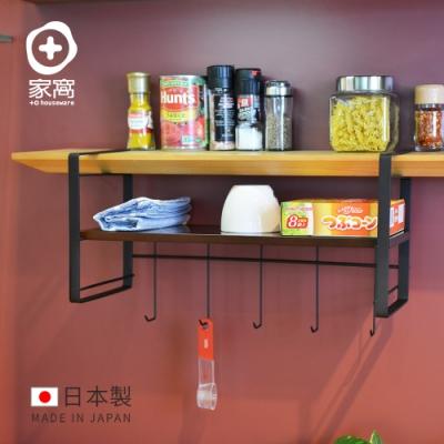 【+O家窩】日本製Layer免鑽櫥櫃下金屬吊掛層架-45cm