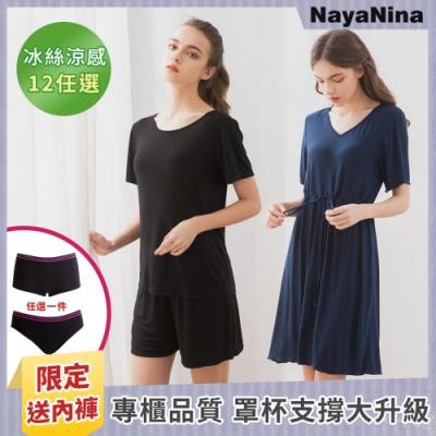 [時時樂限定]贈內褲│涼感冰絲無鋼圈BRA罩杯居家服-多款選-Naya Nina