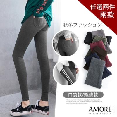 【Amor女裝】超值兩件組-秋冬顯瘦氣百搭中厚多色內搭褲