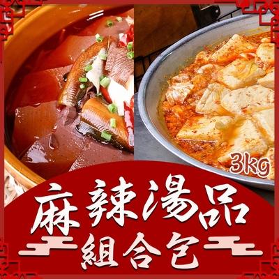 【上野物產】台灣製作麻辣湯品組合(3kg±10%/6包/組 鴨血+臭豆腐 各3包) x1組