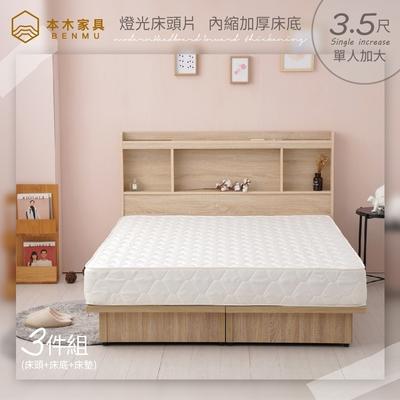【本木】巧恩 輕旅風造型插座燈光房間三件組 床頭片+二線床墊+內縮加厚床底-單大3.5尺