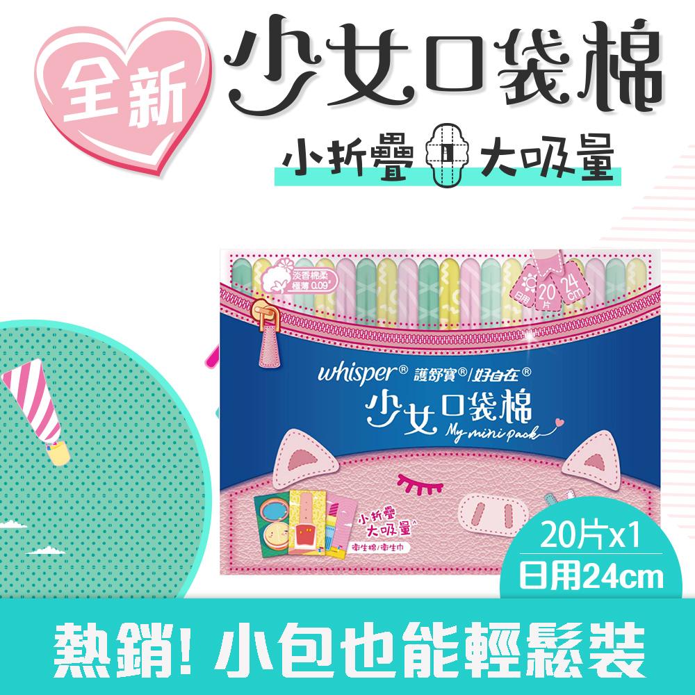 好自在少女口袋棉(淡香棉柔)24cmx20片 /包
